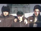 «ВСЕ МОИ ДРУЗЬЯ!» ик11.2010-2112г. под музыку М.Круга....